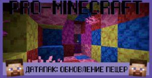 Датапак Cave Biomes