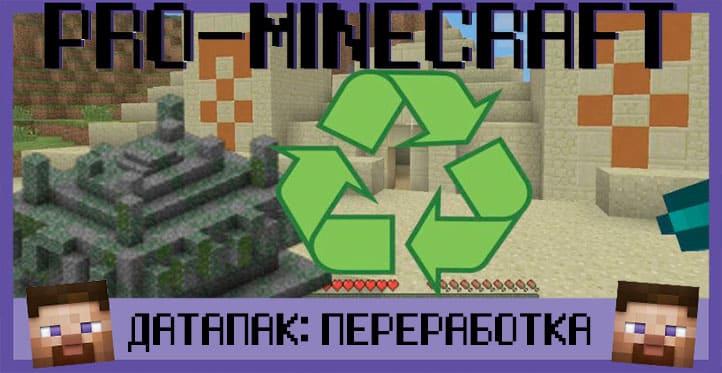 Block Recycle