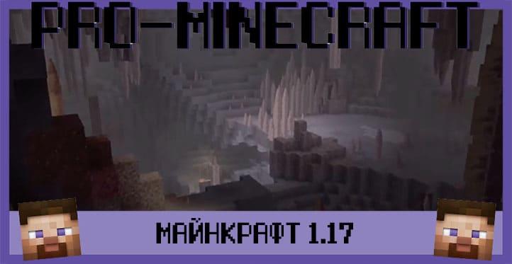 Майнкрафт 1.17. Что нас ждет?