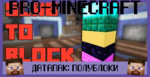 Recipes - Slab to Block