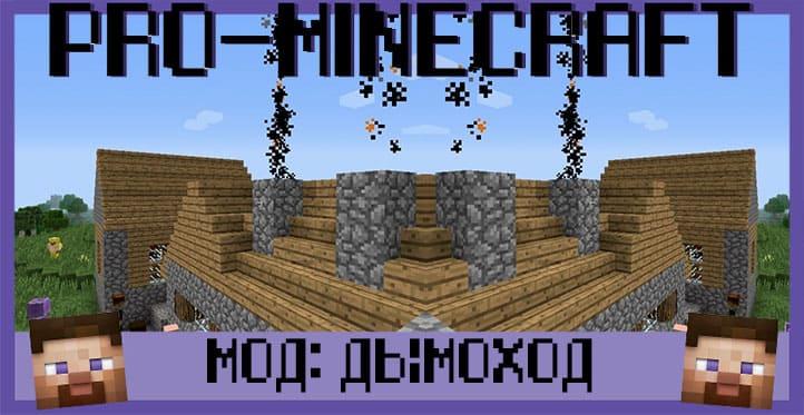 Мод Advanced Chimneys