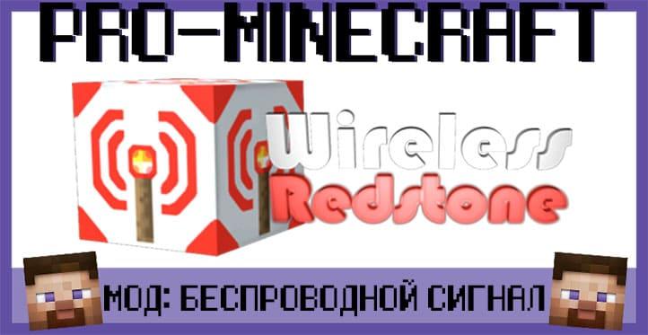 Wireless Redstone