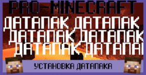 Как установить датапак на Майнкрафт