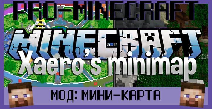 Мод Xaero's Minimap