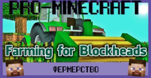 Farming for Blockheads