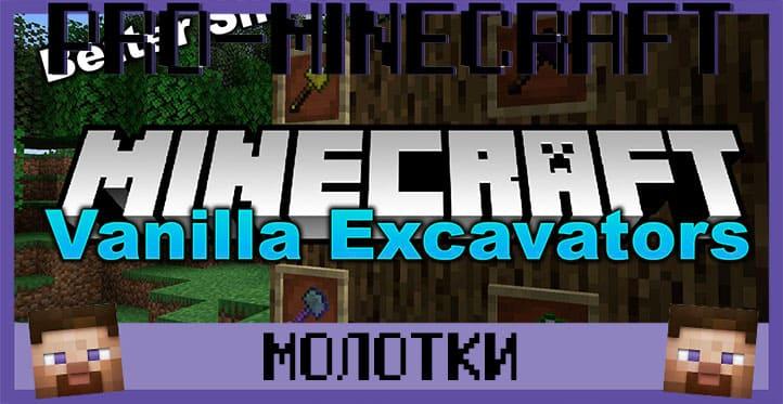 Vanilla Excavators Мод