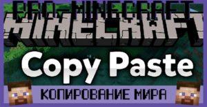 Мод CopyPaste