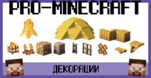 Мод Decorative Blocks