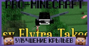 Мод easy elytra takeoff