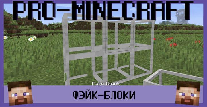 Мод FakeBlocks