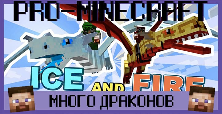 Ice and Fire Мод