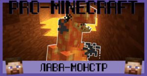Lava Monsters Мод