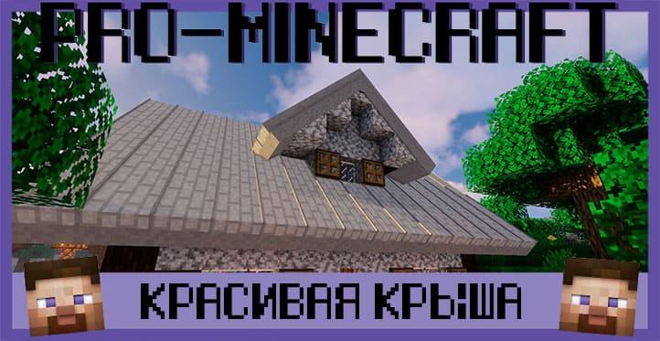 Мод Macaws Roofs