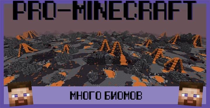 Датапак Many More Biomes