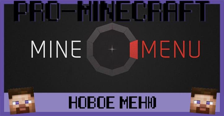 Мод MineMenu