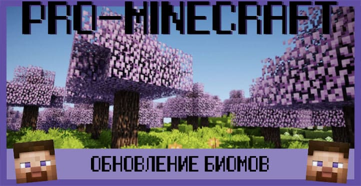 Мод Oh The Biomes You Go