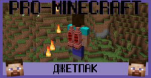 Мод simply jetpacks 2