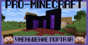 Smaller Nether Portals Мод