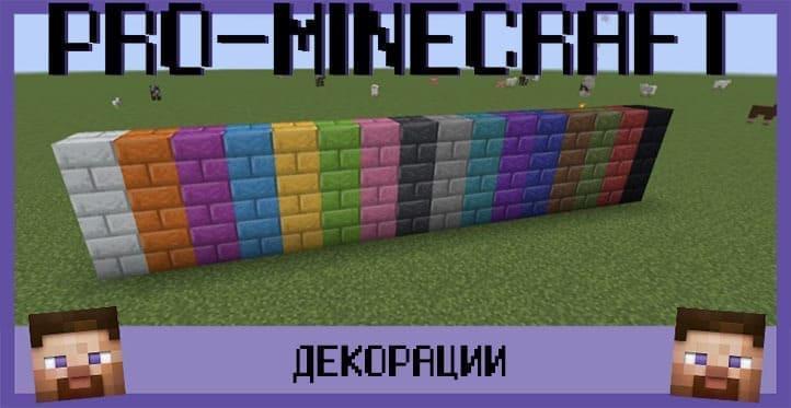 Мод Blockus