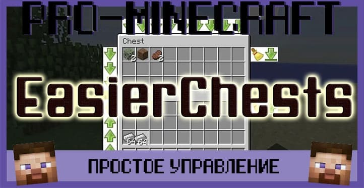 Мод Easier Chests