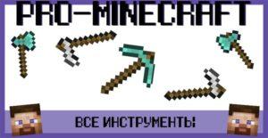 Крафт инструментов в Майнкрафт