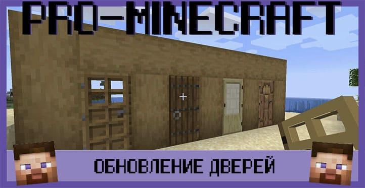 Automatic Door Мод
