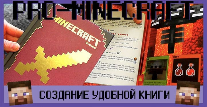 Мод GuideBook
