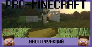 Мод TofuCraft Reloaded