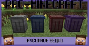 Мод Trash Cans